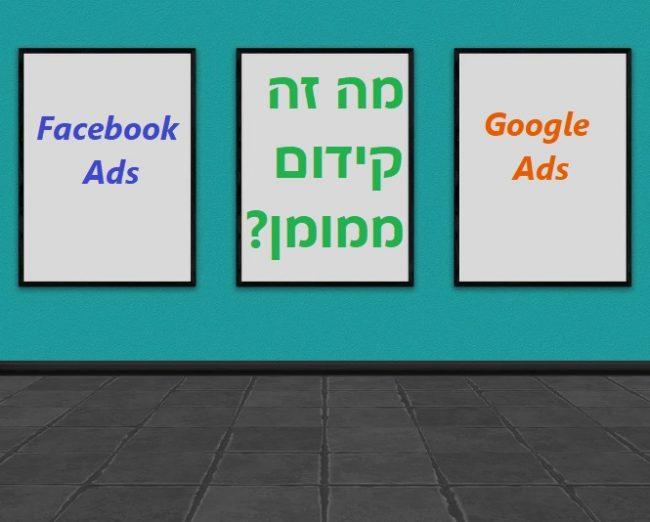 קידום ממומן, קמפיינים בגוגל, מודעות גוגל ופייסבוק